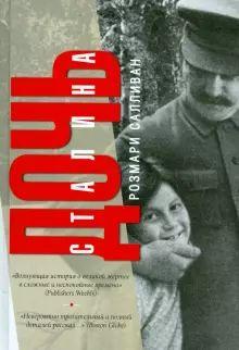 Doch Stalina