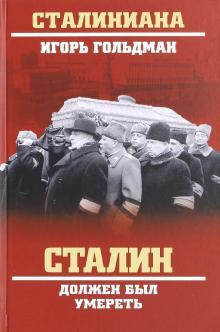 Stalin dolzhen byl umeret