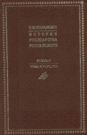 История государства Российского. Книга 2. Тома 5-8