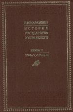 Istorija gosudarstva Rossijskogo. Kniga 2. Toma 5-8
