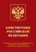 Konstitutsija RF s izmenenijami, vynesennymi na Obscherossijskoe golosovanie 1 ijulja 2020 goda (+ sravnitelnaja tablitsa izmenenij)
