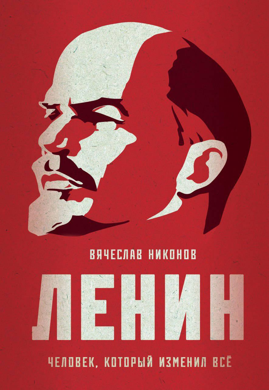Lenin. Chelovek, kotoryj izmenil vse