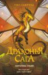 Drakonja saga. Koroleva ulev