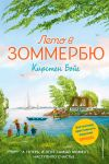 Leto v Zommerbju