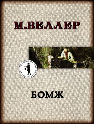 Bomzh