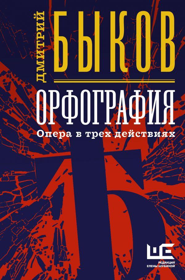 Orfografija