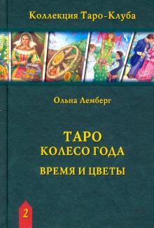 Taro Koleso Goda: Vremja i tsvety (kniga)