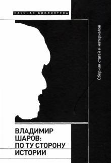 Владимир Шаров. По ту сторону истории