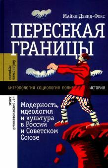 Пересекая границы. Модерность, идеология и культура в России и Советском Союзе