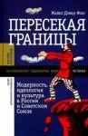 Peresekaja granitsy. Modernost, ideologija i kultura v Rossii i Sovetskom Sojuze