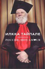 Rossija, mon amour