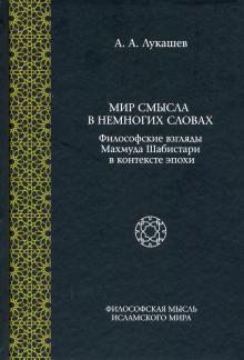 Mir smysla v nemnogikh slovakh: filosofskie vzgljady Makhmuda Shabistari v kontekste epokhi