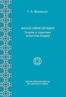 Filosofija Muzyki. Teorija i praktika iskusstva maqam