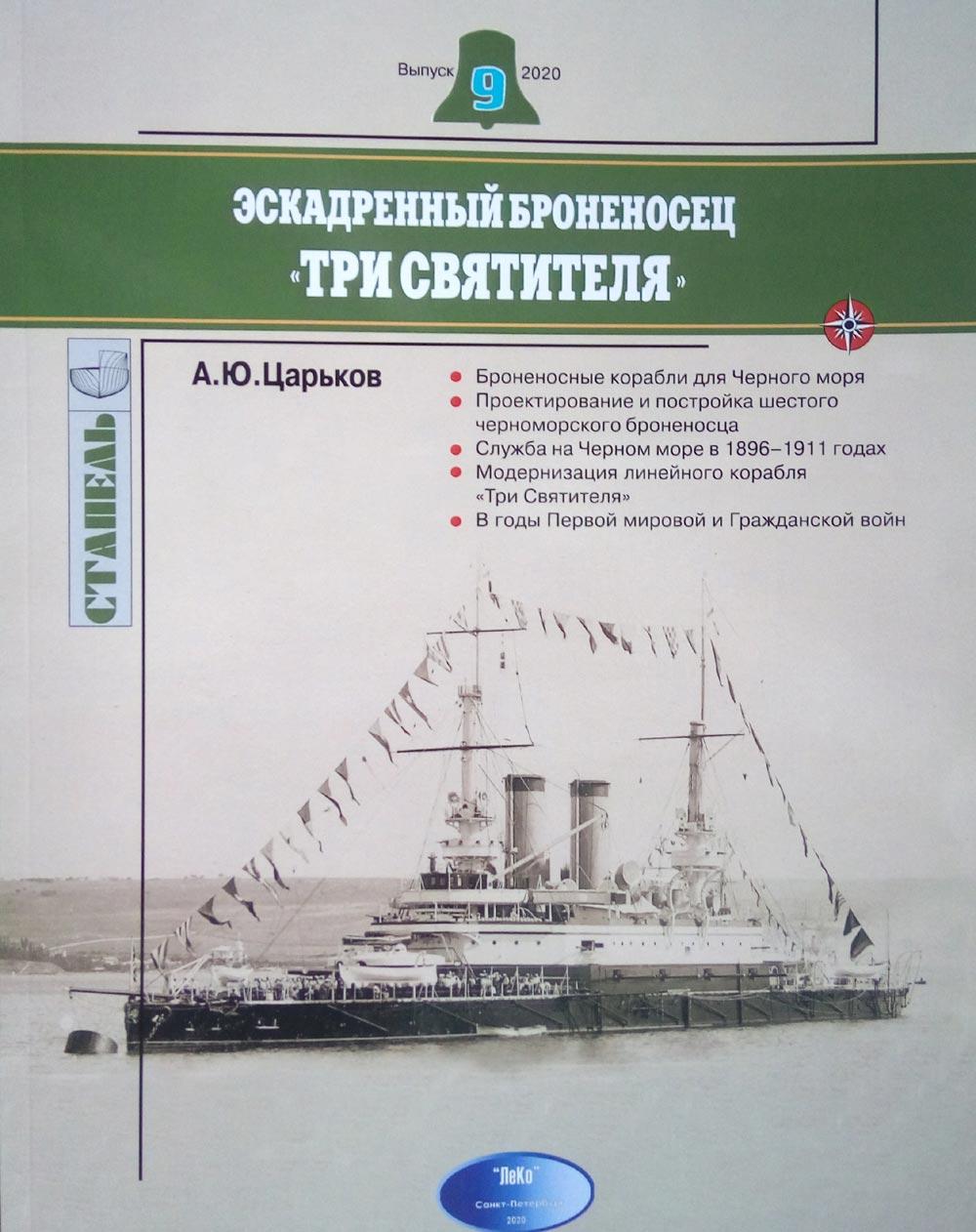 """Eskadrennyj bronenosets """"Tri Svjatitelja"""""""
