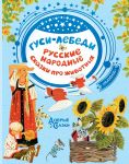 Gusi-lebedi. Russkie narodnye skazki pro zhivotnykh