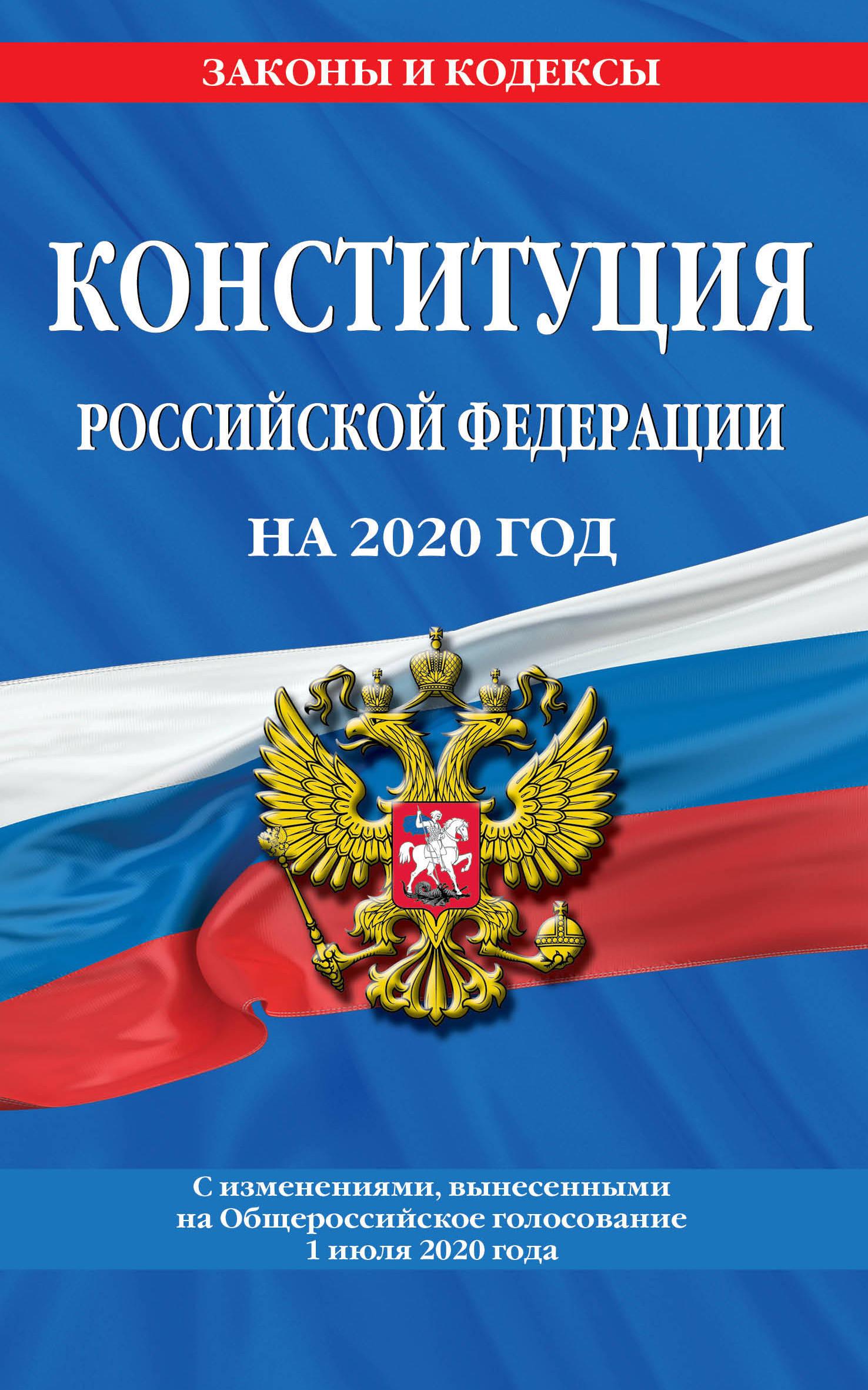 Konstitutsija Rossijskoj Federatsii s izmenenijami, vynesennymi na Obscherossijskoe golosovanie 1 ijulja 2020 goda (redaktsija 2020 g.)