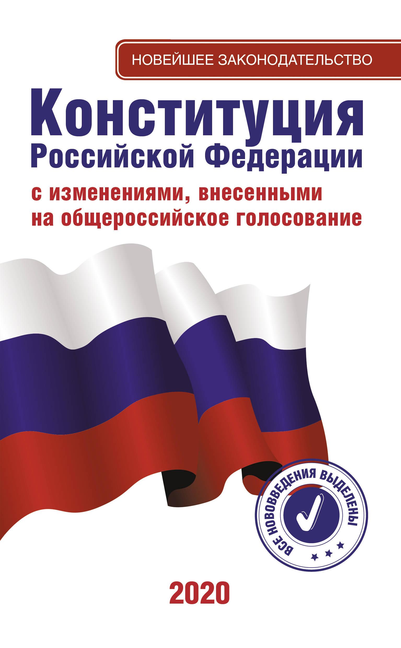 Konstitutsija Rossijskoj Federatsii s izmenenijami , vnesennymi na obscherossijskoe golosovanie 2020