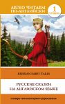Russian Fairy Tales. Level 1. Elementary. Book in English language