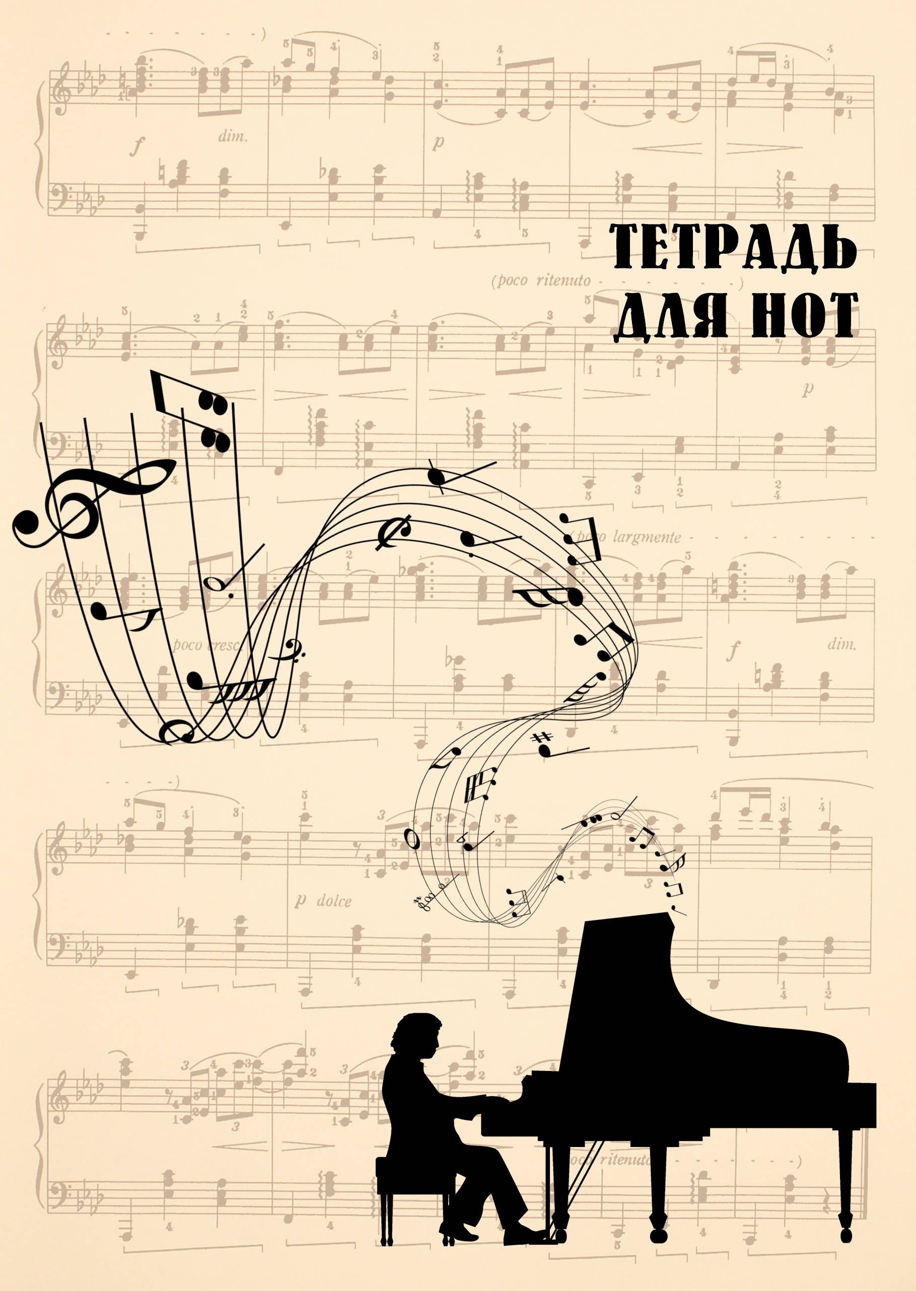 """Tetrad dlja not 24l A4 """"Klassika"""" vertikalnaja, skrepka (bezhevaja)"""