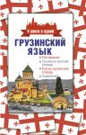 Gruzinskij jazyk. 4 knigi v odnoj: razgovornik, gruzinsko-russkij slovar, russko-gruzinskij slovar, grammatika