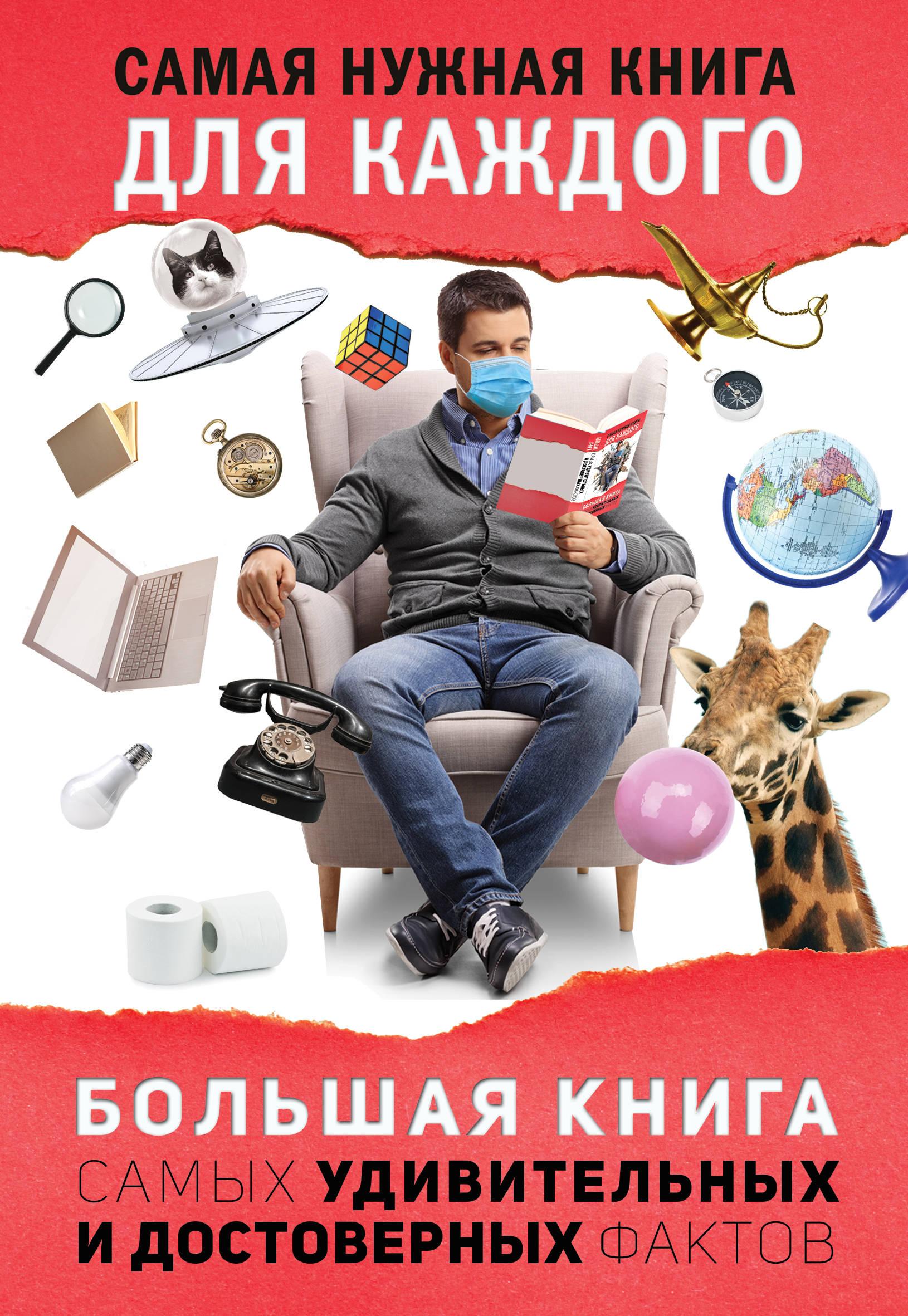 Bolshaja kniga samykh udivitelnykh i dostovernykh faktov