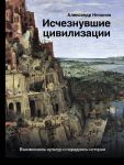 Ischeznuvshie tsivilizatsii: vzaimosvjaz kultur i paradoksy istorii