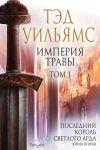 Imperija travy. Tom 1 (Poslednij korol Svetlogo Arda 3)