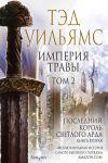 Imperija travy. Tom 2 (Poslednij korol Svetlogo Arda 4)