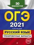 OGE-2021. Russkij jazyk. Trenirovochnye varianty. 30 variantov