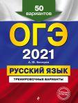 OGE-2021. Russkij jazyk. Trenirovochnye varianty. 50 variantov