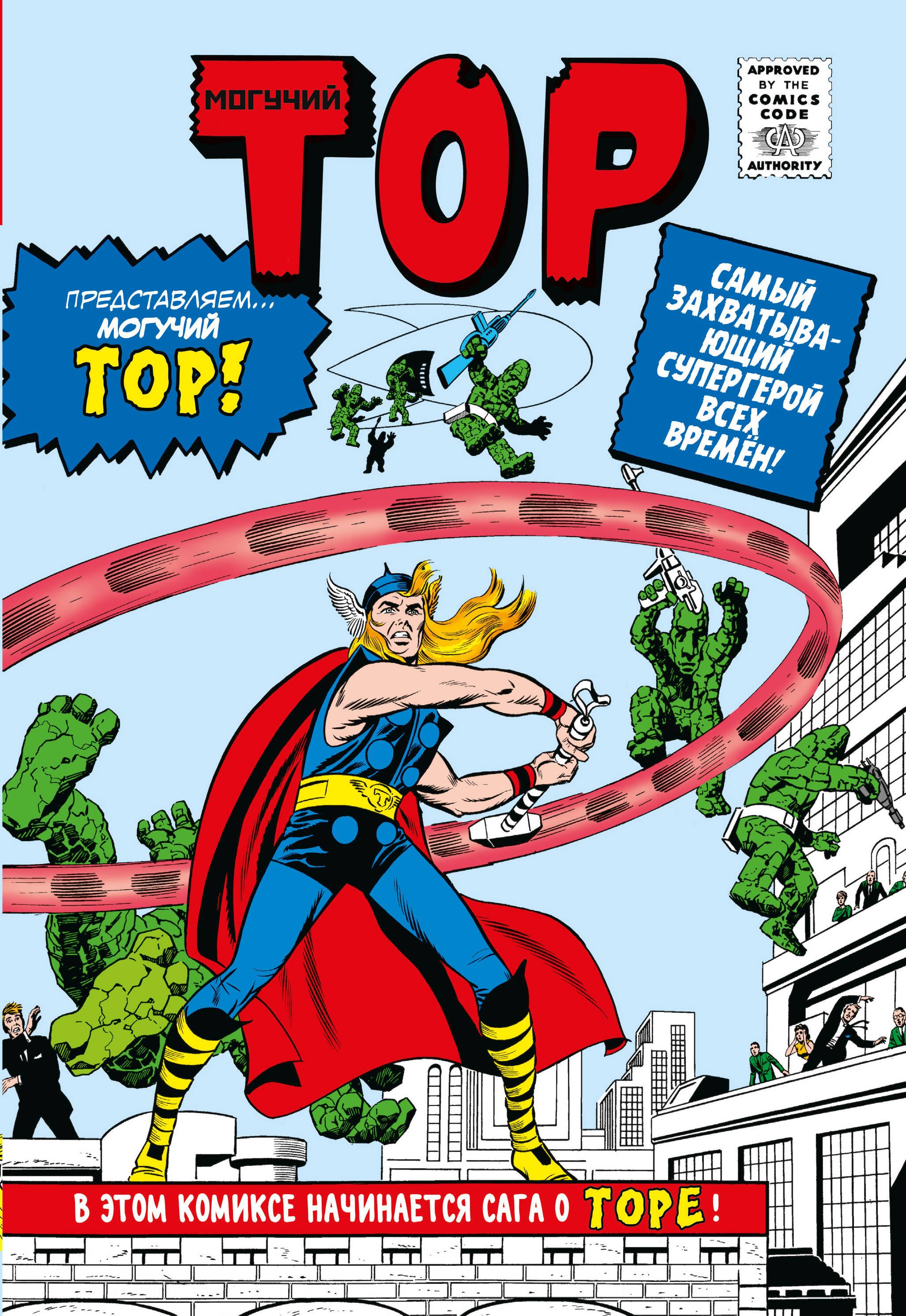 Klassika Marvel. Moguchij Tor