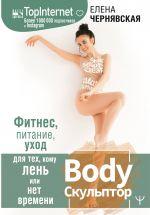 BodySkulptor. Fitnes, pitanie, ukhod dlja tekh, komu len ili net vremeni