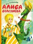 Alisa Seleznjova i Drakon