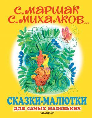 Skazki-maljutki