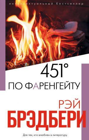 451' po Farengejtu