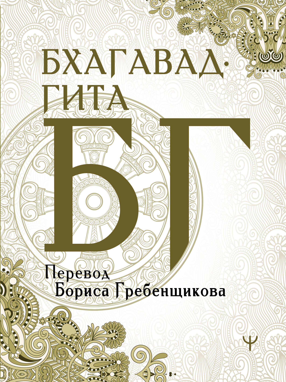 Bkhagavad-gita. Perevod Borisa Grebenschikova