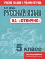 """Russkij jazyk na """"otlichno"""". 5 klass. Posobie dlja uchaschikhsja"""