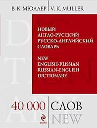 Novyj anglo-russkij, russko-anglijskij slovar. 40 000 slov i vyrazhenij