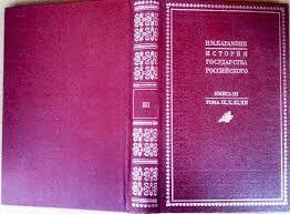 История государства Российского. Книга 3. Тома 9-12