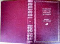Istorija gosudarstva Rossijskogo. Kniga 3. Toma 9-12