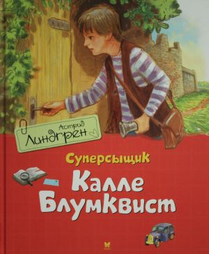 Supersyschik Kalle Blumkvist
