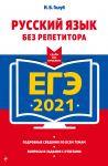 EGE-2021. Russkij jazyk bez repetitora