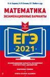 EGE-2021. Matematika. Ekzamenatsionnye varianty