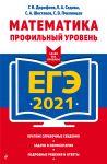 EGE-2021. Matematika. Profilnyj uroven