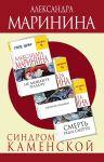 Синдром Каменской (комплект из 3 книг)