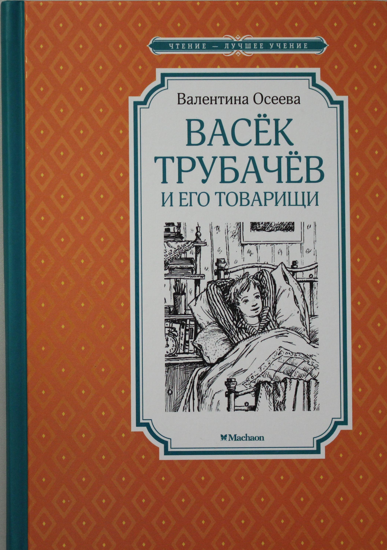 Васёк Трубачёв и его товарищи (нов.оф.)