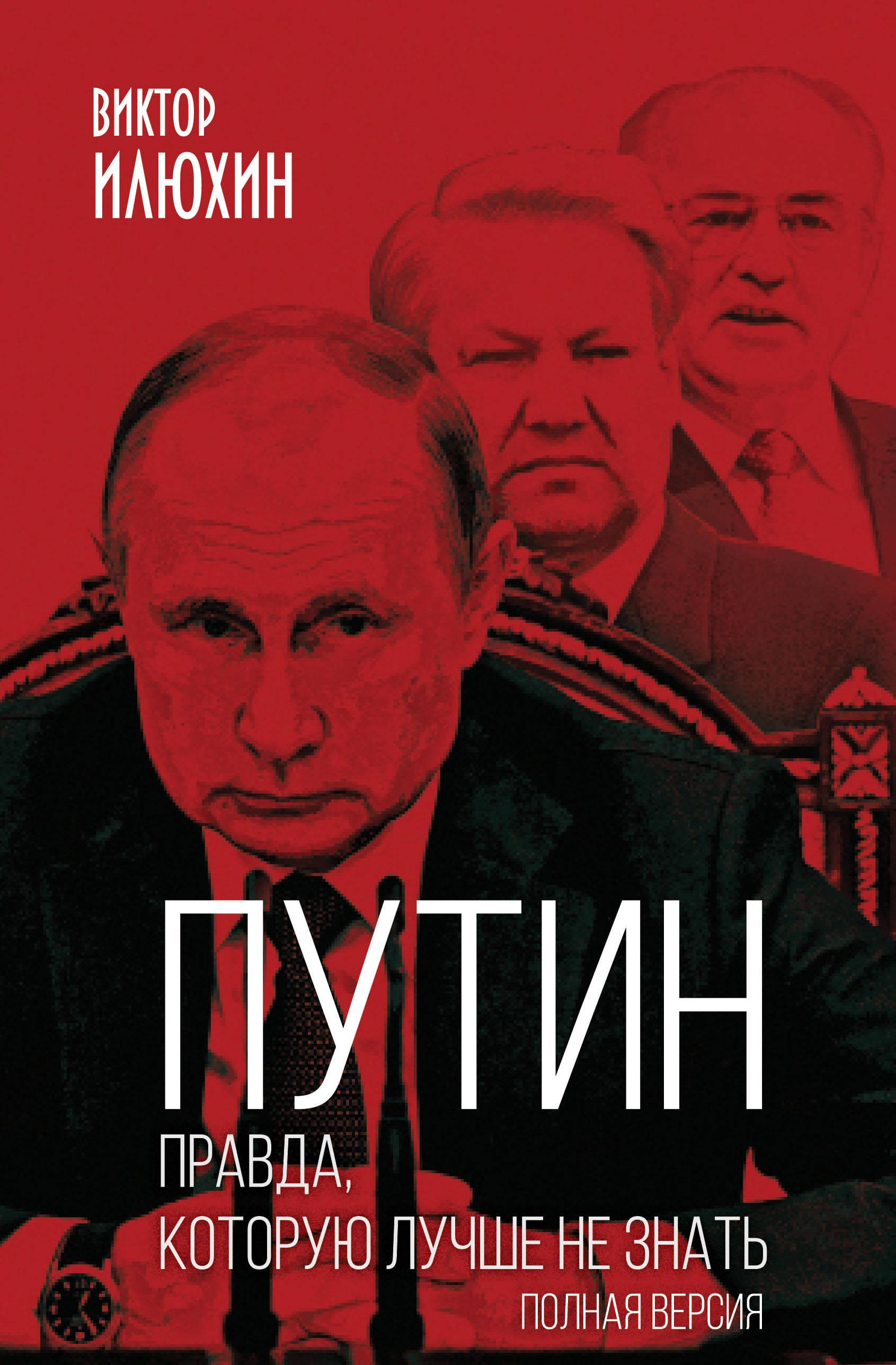 Putin. Pravda, kotoruju luchshe ne znat. Polnaja versija