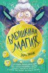 Babushkina magija