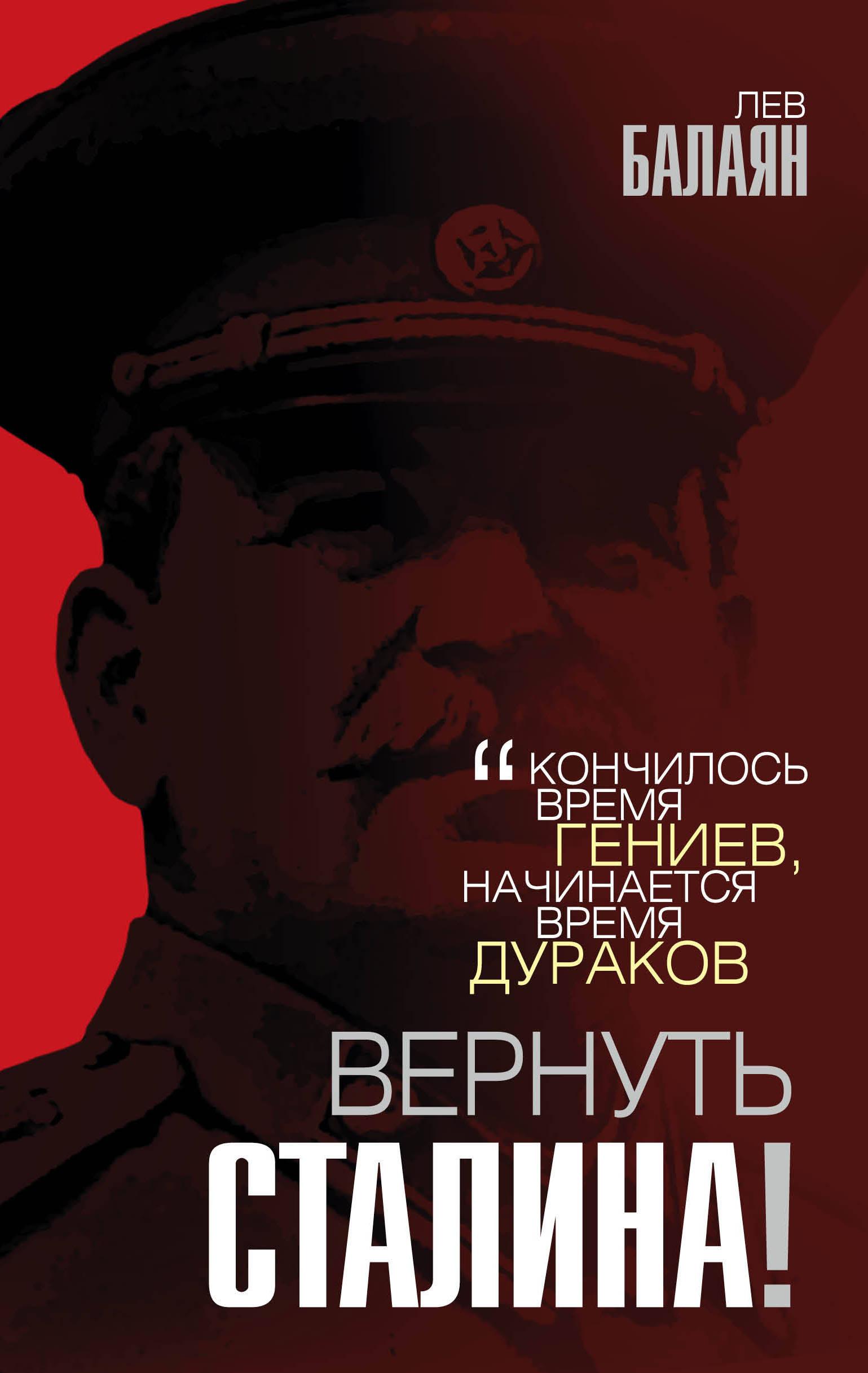 Vernut Stalina!