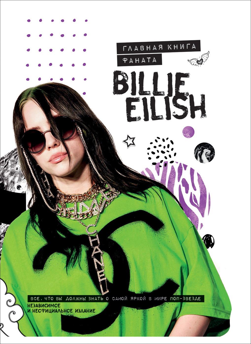 Kroft M. Billie Eilish. Glavnaja kniga fanata